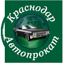 Прокат авто в Краснодаре